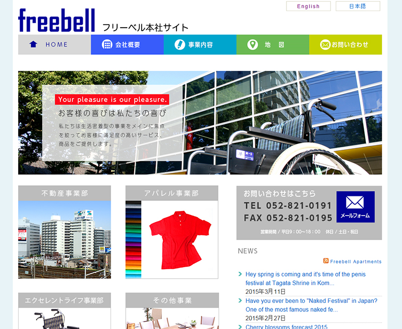 freebell_jp